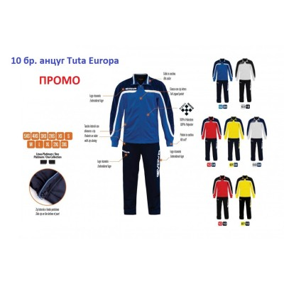 Промо пакет 10 бр. анцуг Tuta Europa, Givova